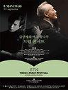 KBS교향악단과 함께하는 제5회 여수음악제 - 금난새와 여수 꿈나무 드림 콘서트