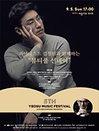 "KBS교향악단과 함께하는 제5회 여수음악제 - 피아니스트 김정원과 함께하는 ""뷰티풀 선데이"""