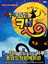 """2021년 특선가족뮤지컬 """"어린이캣"""" - 예산,홍성"""