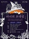 마녀의 초대장 (회차별예매)