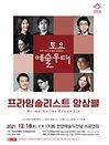 2021 토요예술무대 12월 프라임솔리스트앙상블 - 천안