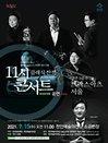 해설이 있는 11시 콘서트 9월 금관5중주 〈브라스아츠 서울〉- 천안