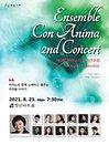 제2회 콘아니마 정기연주회