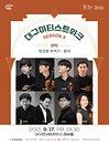 대구아티스트위크 시즌3. 현악〈앙상블 보아즈 : 품다〉- 대구