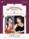 대구아티스트위크 시즌3. 현악〈바이올린 김하영 & 첼로 배원 듀오 리사이틀〉- 대구