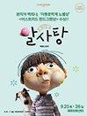 뮤지컬 〈알사탕〉 - 제주