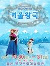 2021 가족라이브 뮤지컬 〈겨울이야기〉 - 울산