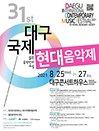 2021DCMF - 콘서트3 - 공모작품 연주회 - 대구