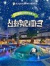 [제주]신화월드 워터파크 이용권 (08.30~12.31)