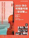 2021여수국제음악제&앙상블6th - 여수