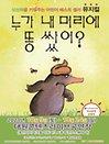 어린이베스트셀러뮤지컬 〈누가 내 머리에 똥쌌어?〉 - 용산
