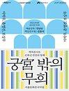 한국전통문화연구원 〈궁 밖의 무희 렉처콘서트 신축년 진연의 정재 - 김꽃지〉