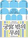 한국전통문화연구원 〈궁 밖의 무희 렉처콘서트 신축년 진연의 정재 - 이하경, 나연주〉