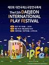 제12회 대전국제소극장연극축제_회상