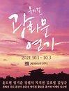 2021 뮤지컬 〈광화문 연가〉 - 대구