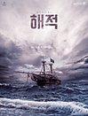 2021 웰컴대학로-웰컴씨어터 ' 뮤지컬 〈해적〉 '