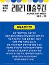 KIAF SEOUL 2021 PKG[2021 미술주간 할인티켓]
