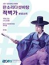 판소리다섯바탕 윤진철/적벽가(강산제 보성소리) - 전주