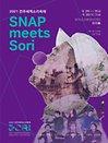 SNAP meets Sori (미스터리 퍼포먼스 스냅) - 전주