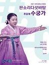 판소리다섯바탕 김세미/수궁가(추담제) - 전주