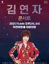 김연자 콘서트 - 이천