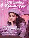 2021 에일리 전국투어 콘서트 'SHOW TOK' - 성남