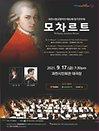 과천시립교향악단 제62회 정기연주회 - 모차르트 - 과천