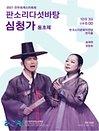 판소리다섯바탕 송재영, 장문희/심청가(동초제) - 전주