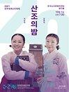 산조의밤 '지순자,강정숙' - 전주