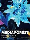 미디어 포레스트 - 여수