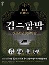 김二함박, 빅4 클래식 〈가곡과 아리아의 밤〉 - 고양