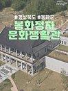 [하이스토리 경북]봉화 정자문화생활관