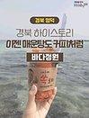 [하이스토리 경북]영덕 바다정원