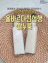 [하이스토리 경북]올바르다신선생 쌀누룩