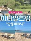 [하이스토리 경북]안동 미니멀트립