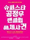 슈퍼스타 공정우 팬클럽 해체사건