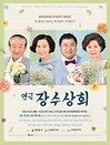 연극 〈장수상회〉 추석맞이 특별공연