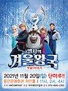 2021 가족뮤지컬 〈엘사의 겨울이야기〉- 용인