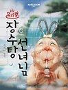 뮤지컬 〈장수탕 선녀님〉 - 서울숲