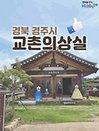 [하이스토리 경북]경주 교촌의상실