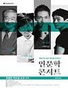 2021 인문학콘서트 〈방송인 다니엘 린데만〉-대전