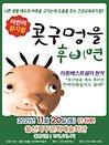 2021 아동베스트셀러 뮤지컬 〈콧구멍을 후비면〉 - 울산