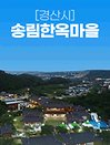 [하이스토리 경북]경산 송림한옥마을
