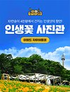 [대구]이월드 자유이용권 9월