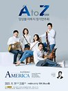 앙상블 AtoZ(아투지) 정기연주회