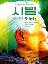 최자인 〈Sibyl : 시빌〉