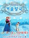 2021 가족라이브 뮤지컬〈겨울이야기〉-부산
