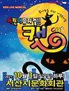 """(서산)2021 가족뮤지컬 """"어린이캣"""""""