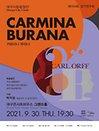 대구시립합창단 제154회 정기연주 〈카르미나 부라나〉 - 대구