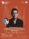 창원시립교향악단 - 2021 월드오케스트라시리즈 - 대구